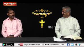 Jeevitamruth│Episode 276│Daijiworld Television