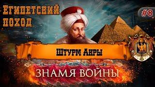 Знамя Войны (WARBANNER) - Египетский поход: Штурм Акры