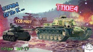 T28 Prototype wot ✔️ ПТ САУ 8 уровня world of tanks