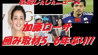 今月発売の雑誌で2年ぶりに仕事復帰を果たした女優の加藤ローサ(29)が...