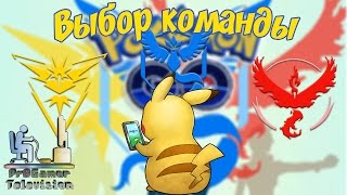 Pokemon GO: Выбор команды в игре Покемон Го в России