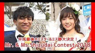 Mr. &MS. 静大コンテスト2018 第69回 静大祭 - 静岡大学