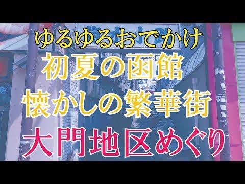 初夏の函館・懐かしの繁華街・大門地区めぐり