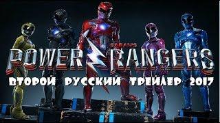 Могучие Рейнджеры | Power Rangers (Русский трейлер 2017)