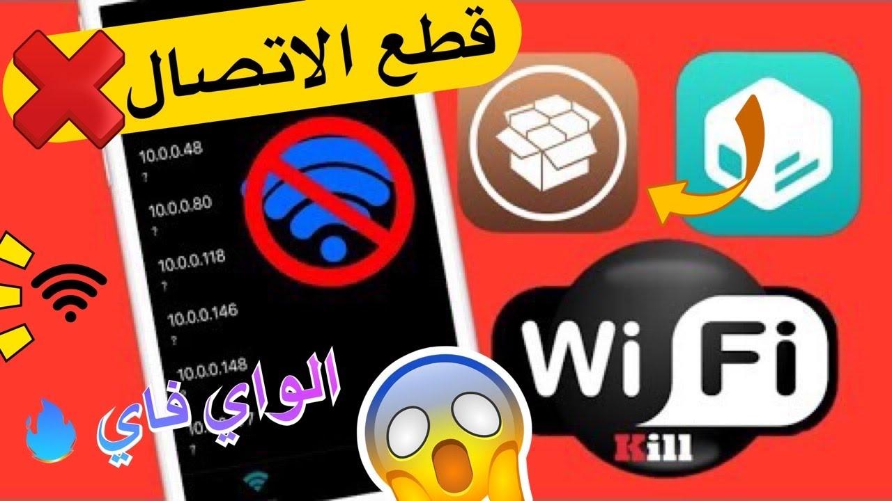 اداة ❗️قطع اتصال (المتطفلين) الواي فاي للايفون جلبريك❗️ [iOS13.5]