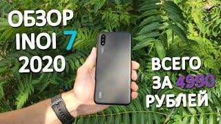 ⭐️ Обзор INOI 7 2020. Российский бюджетный смартфон за 4990 руб