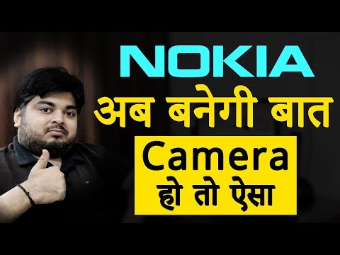 Nokia 7 Plus Launched | Best Camera Phone? | Xiaomi & Samsung Killer? | in Hindi