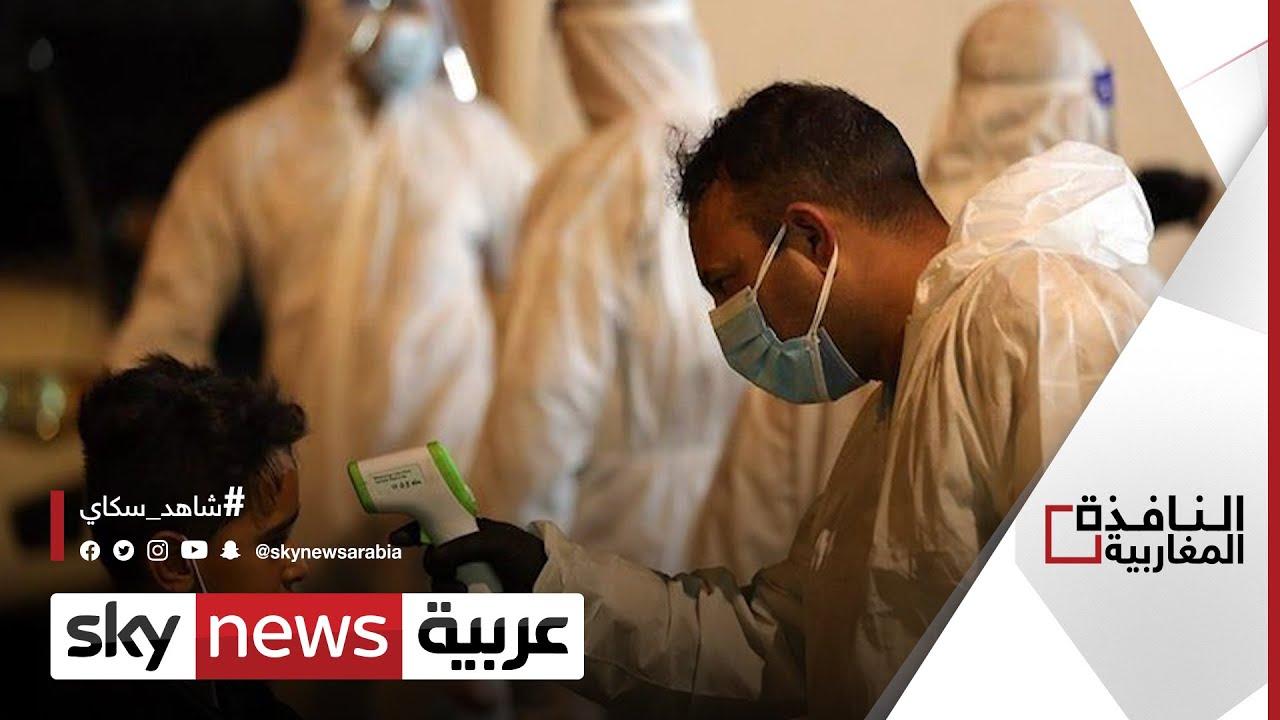 إصابات قياسية بكورونا في المغرب | #النافذة_المغاربية  - 00:54-2021 / 7 / 25