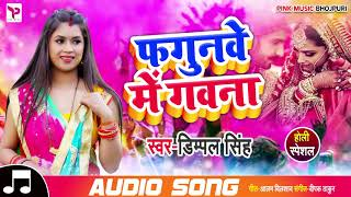 #Dimpal Singh का #New #Bhojpuri Holi Song | फगुनवे में गवना Fagunwe Me Gawna | 2019 Holi