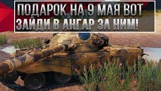 ПОДАРОК НА 9 МАЯ WOT 2020 ЗАБЕРИ ПОДАРКИ В АНГАРЕ ВОТ - НОВЫЙ ПРЕМ ТАНК В ПОДАРОК в world of tanks