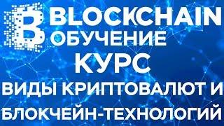 """Курс """"Виды криптовалют и блокчейн-технологий"""" - Обучение Blockchain ФОРС"""