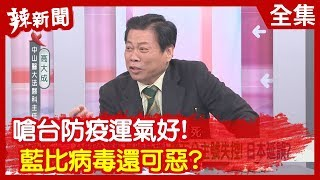 【辣新聞152】嗆台防疫運氣好! 藍比病毒還可惡?2020.02.11