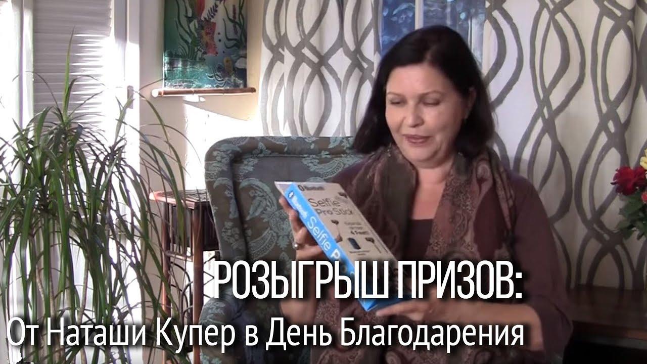 языкового решебника наташи купер
