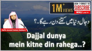 Dajjal dunya mein kitne din rahega..? || By Hafiz JAVEED USMAN Rabbani