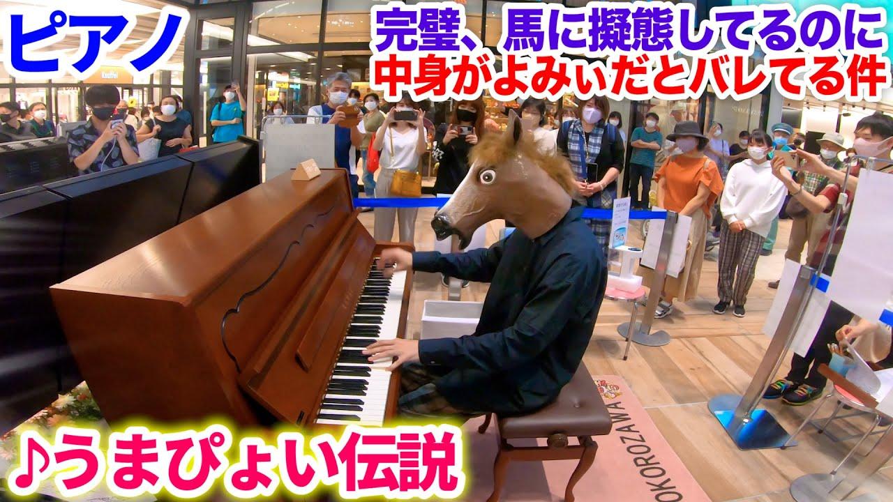 【ストリートピアノ】馬に変装して「うまぴょい伝説」を弾くも、中身がよみぃだとバレてしまう【なんで?!】ウマ娘