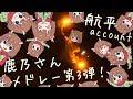 航平が鹿乃さんメドレー 第3弾をしました!【ヲタ芸】 動画