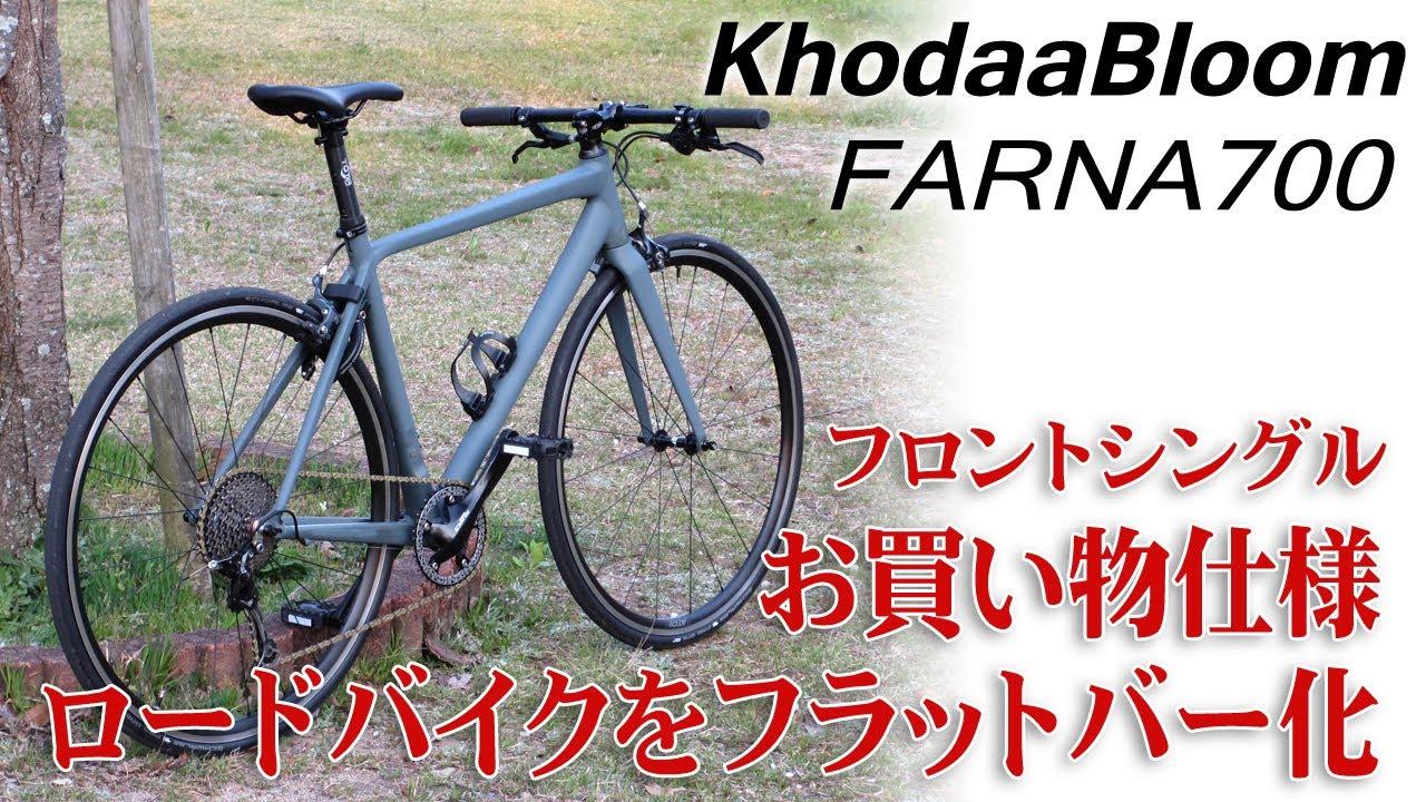 ロードバイクをフラットバーお買い物仕様へカスタム 11速からフロントシングル9速 コーダブルームFARNA700