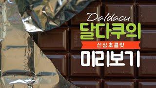 달다쿠의 신상초콜릿 미리보기 - chocolate st…