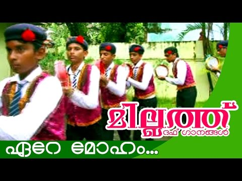 Ere Moham...  | New Malayalam Mappila Songs | Millath [ 2015 ] | Daff Songs | Video