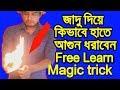 जादू सीखें।জাদু শিখুন কিভাবে হাতে আগুন ধরাবেন হাত পুড়বে না।..fire Magic Trick Revealed mp4,hd,3gp,mp3 free download