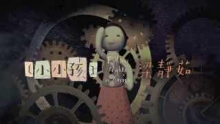 梁静茹 小小孩(新歌)极光之爱电影插曲 (HITFM 全球首播)