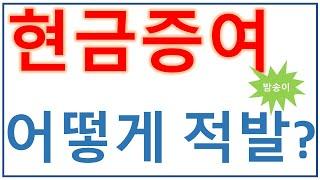 [증여] 자금출처조사(현금을 주면 정말 아무도 모를까?)_밤송이회계사