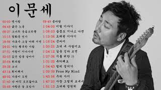 이문세 베스트 모음 20곡   Best Songs Ever of LEE MOON SAE(이문세)