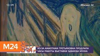 Из-за ажиотажа Третьяковка продлила часы работы выставки Эдварда Мунка - Москва 24