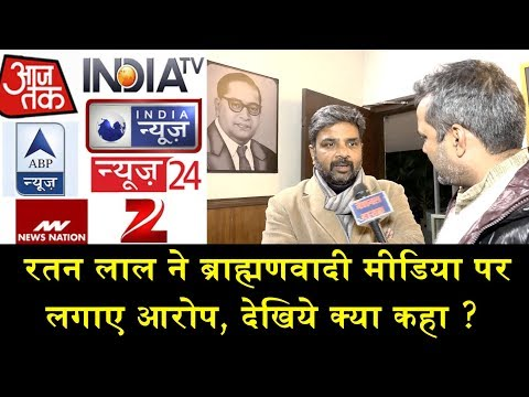 मीडिया पर जम कर बरसे रतन लाल/Dr. RATAN LAL ON MEDIA