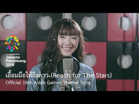เอื้อมมือให้ถึงดาว (Reach for The Stars) - Official 18th Asian Games Theme Song by Jannine Weigel - วันที่ 31 Jul 2018