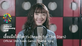 เอื้อมมือให้ถึงดาว (Reach for The Stars) - Official 18th Asian Games Theme Song by Jannine Weigel