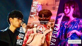 神戸大学アカペラサークルGhannaGhannaWL2018 「そして君の音がする」 ...
