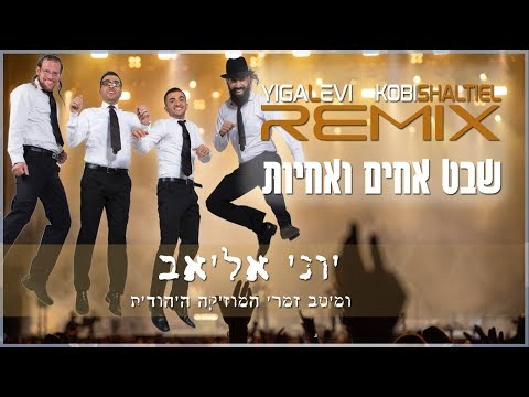 יוני אליאב - שבט אחים ואחיות - Yigal Levi & Kobi Shaltiel Official Remix