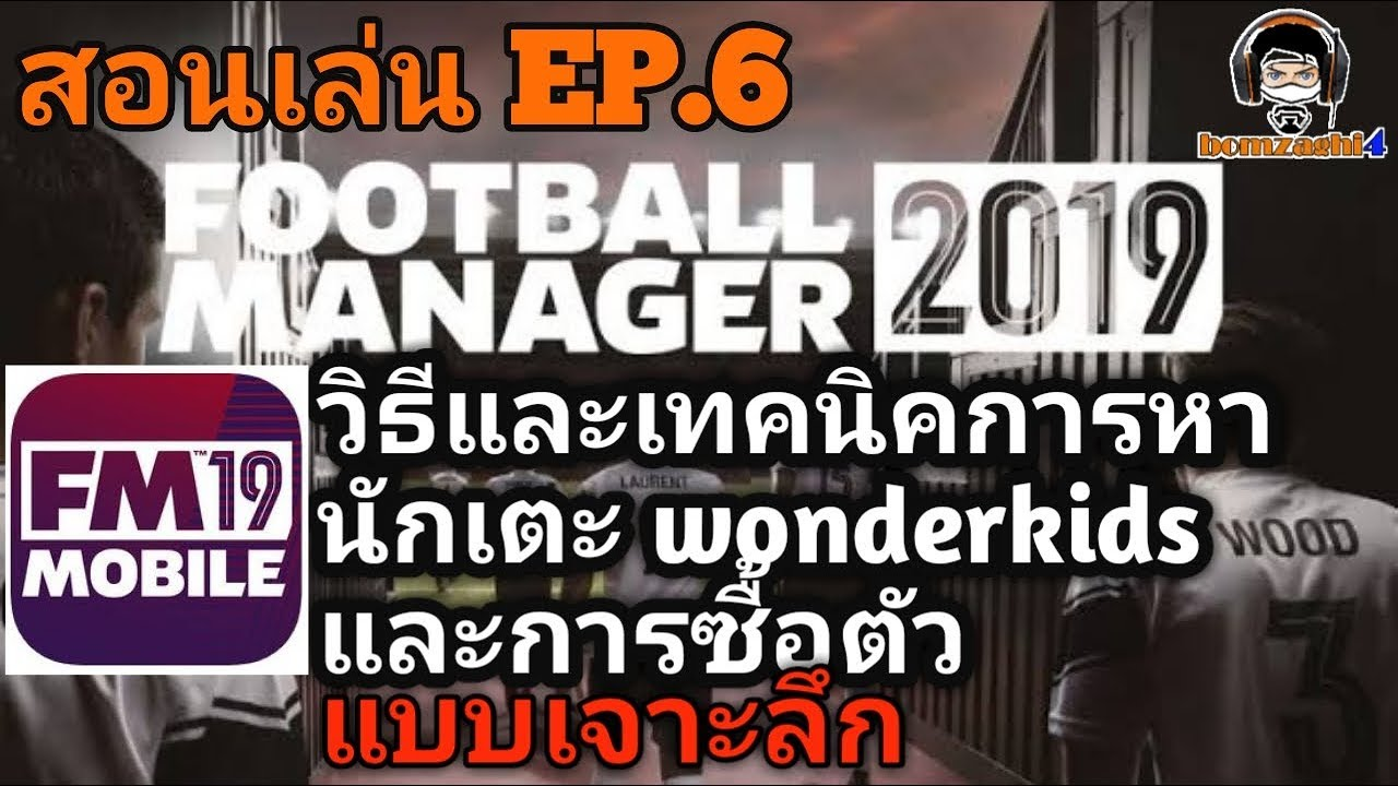 Football Manager 2019 Mobile สอนเล่น EP 6 วิธีและเทคนิคการหานักเตะ  Wonderkids และการซื้อตัว