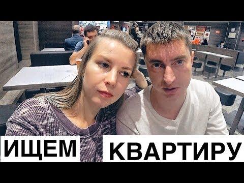 ВЫБИРАЕМ КВАРТИРУ В МОСКВЕ ДЛЯ ИПОТЕКИ // Переезд в Москву