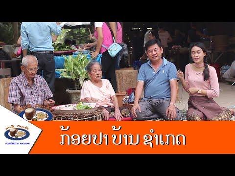 Lao food - ອາຫານລາວ - อาหารลาว#EP1