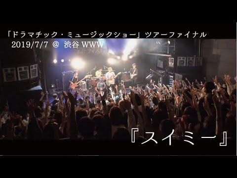【MV】ドラマストア / スイミー(Live Ver.)
