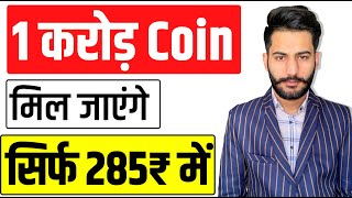 Secret Cryptocurrency : 1 Crore Coins In Just 285Rs | Best Cryptocurrency To Invest In 2021