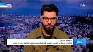 الجمعة التاسعة لحراك الجزائر.. إصرار على ضرورة رحيل الرئيس المؤقت..تعرف على التفاصيل