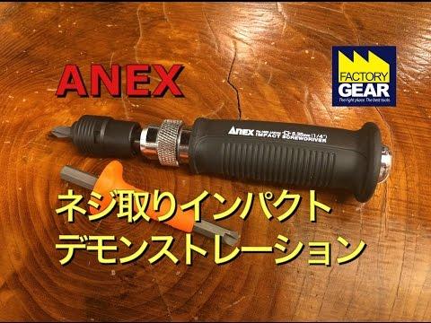 ANEXのネジ取りインパクトのデモンストレーション【ファクトリーギアの工具ブログ】