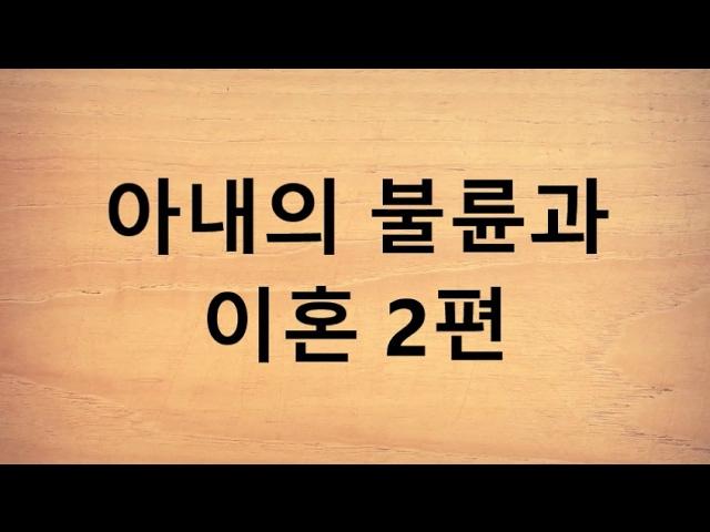 아내의 불륜과 이혼 2편 - clipzui.com