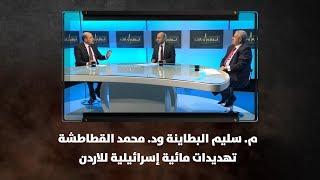 م. سليم البطاينة ود. محمد القطاطشة - تهديدات مائية إسرائيلية للاردن