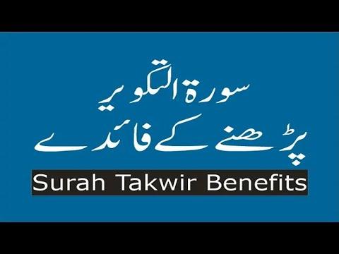 surah takwir ki fazilat | surah al takwir benefits In Urdu