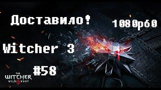 Интерактивное прохождение #58 Ведьмак 3: Дикая охота(Witcher 3: Wild Hunt) 1080p60