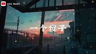 一个傻子 - 杨博然 [可惜事情都没有如果如同明星的你怎会在乎我] (拼音歌词/pinyin Lyrics)