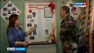 ГТРК Белгород - Ветеран войны в Афганистане Евгений Костюков провел урок мужества
