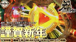 【CR牙狼 魔戒ノ花〜BEAST OF GOLD ver.〜】-実践-2019年もよろしくオネシャス!の巻