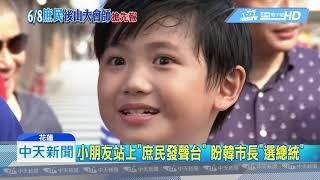 20190607中天新聞 大爆卦設「庶民發聲台」 「番仔火」秦楊挺韓