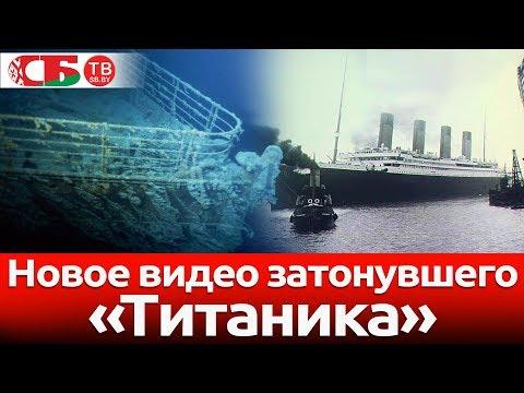 Появилось новое видео затонувшего Титаника