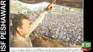 Musharaf Bangash | New Song Zamonga Mashar Imran Khan Dy - ISF Peshawar